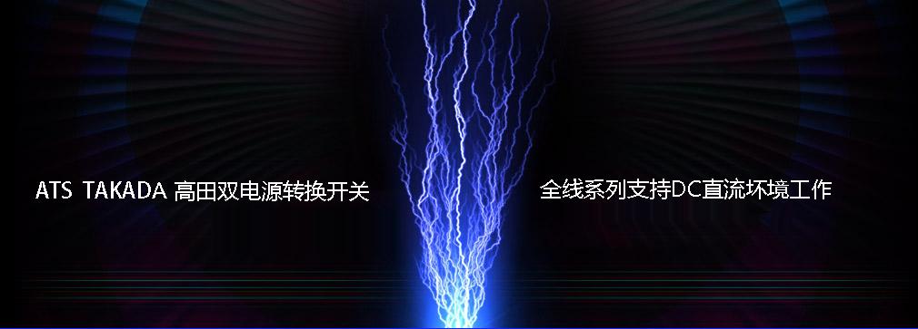 高田双电源转换开关TGM-支持支持DC直流坏境工作